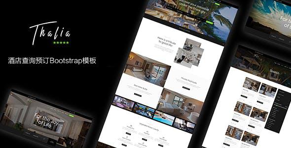 酒店查询预订网站Bootstrap模板