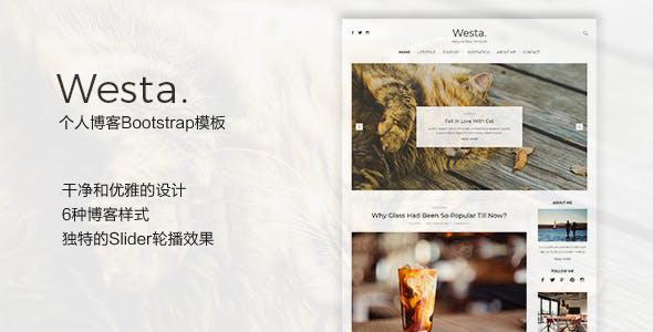 Bootstrap个人博客网页模板响应式