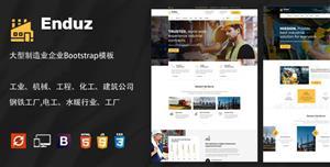 Bootstrap大型制造业企业模板