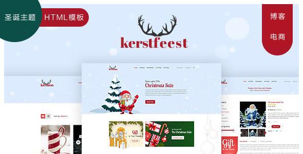 Bootstrap圣诞节主题HTML模板