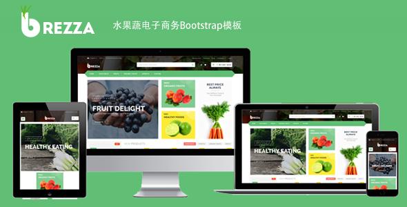 水果蔬菜电子商务Bootstrap模板
