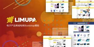 手机电脑商城电商bootstrap模板