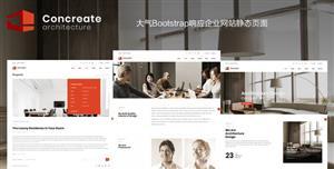 Bootstrap响应企业网站静态页面
