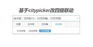 droppicker.js四级联动菜单代码