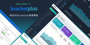 Bootstrap4管理系统框架HTML模板