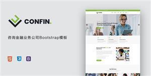 Bootstrap咨询金融业务公司模板