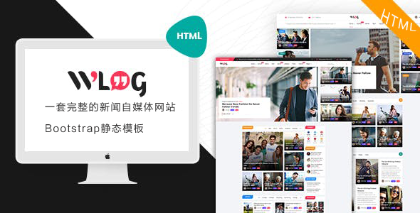 Bootstrap自媒体网站新闻模板