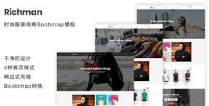 时尚的服装电商Bootstrap模板