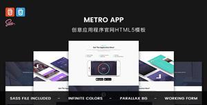 应用程序App官网HTML5模板
