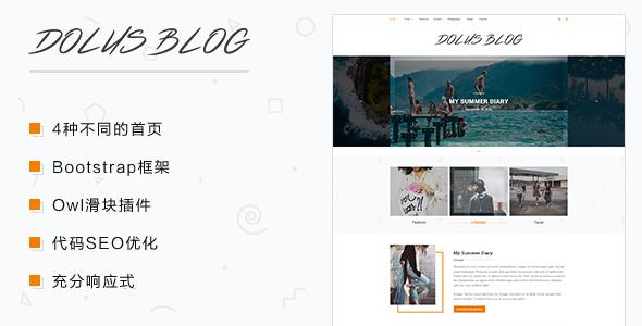 Bootstrap实现的博客HTML5模板源码下载