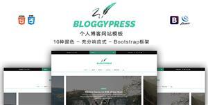 Bootstrap个人博客网站HTML5模板