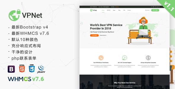 VPN服务Bootstrap和WHMCS模板