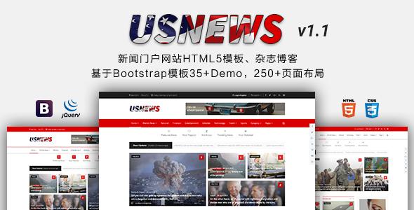 Bootstrap新闻门户网站HTML5模板