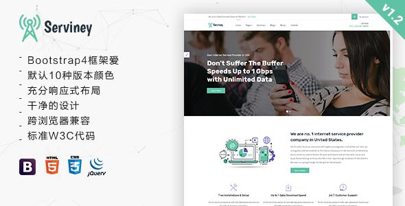 互联网公司网站Bootstrap模板源码下载