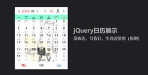 jQuery日历选取时间控件