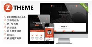 Bootstrap通用企业网站HTML5模板