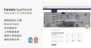 html5响应式不动产介绍房产中介网站模板