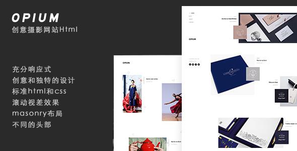 响应式bootstrap创意摄影图片网站html模板