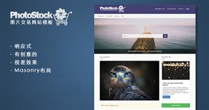 bootstrap图片交易出售网站html模板