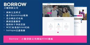 bootstrap小额贷款公司业务网站html模板