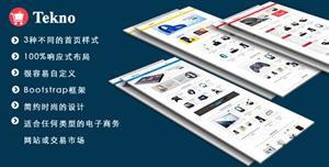 Bootstrap商城html模板简约响应式商城模板