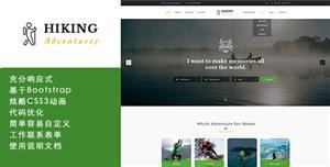 Bootstrap户外运动徒步旅行网站Html模板