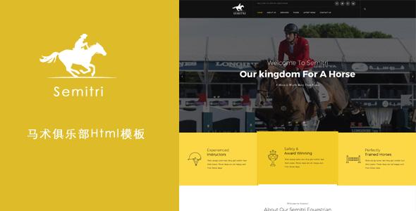 马术骑马俱乐部网站响应式Html5模板源码下载