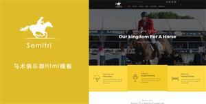 马术骑马俱乐部网站响应式Html5模板
