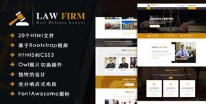 响应式bootstrap律师事务所网站html模板