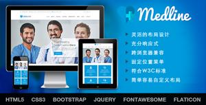 响应式Bootstrap医疗健康医院网站Html模板