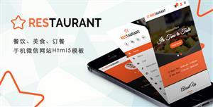 bootstrap餐饮美食订餐手机微信网站html5模板