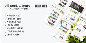 绿色响应式Bootstrap网上书店HTML5模板