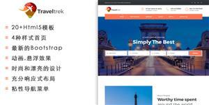 Bootstrap旅行社旅游预订网站HTML5模板