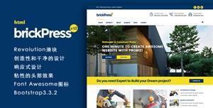 响应式深蓝色Bootstrap建筑公司Html5模板