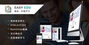 响应式教育在线课程学习网站Bootstrap模板