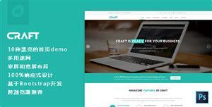 十多种首页Bootstrap淡蓝色企业网站Html模板