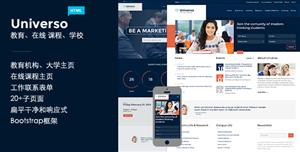 Bootstrap大学教育培训模板在线课程网站