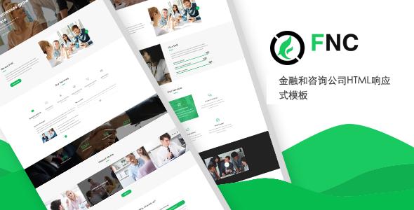 bootstrap会计事务所财务咨询公司html模板