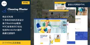黄色Bootstrap清洁公司网站Css3模板