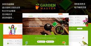 Bootstrap园艺草坪园林绿化HTML5模板
