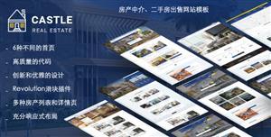 蓝色Bootstrap房产网站模板二手房Html模板