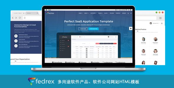 Html5软件公司软件产品官网Bootstrap模板