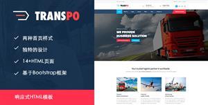 响应式布局物流运输公司网站Bootstrap模板
