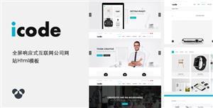 全屏Bootstrap互联网公司网站HTML5模板