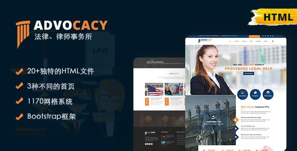 Bootstrap法律网站律师事务所HTML模板源码下载