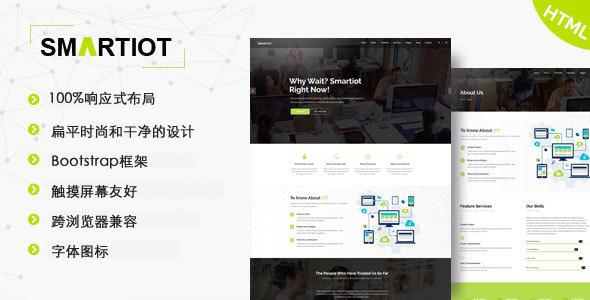 充分响应式Bootstrap绿色企业网站Html模板