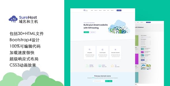 响应Bootstrap4域名主机网站HTML模板