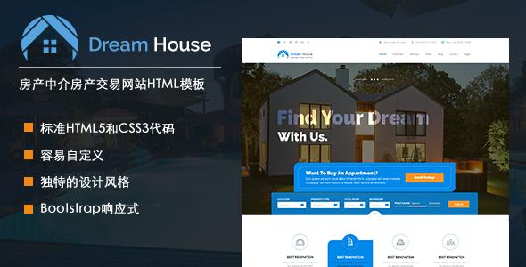 大气蓝色房产交易网站Html模板