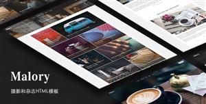 响应式Bootstrap摄影杂志HTML5网站模板