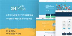 大气Seo公司网站网络营销响应式HTML模板